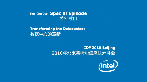 Transforming the Data Center – Intel Chip Chat – Special Chinese Episode